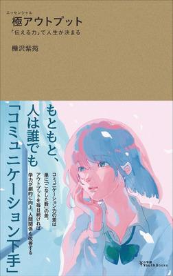 極アウトプット ~「伝える力」で人生が決まる~(小学館YouthBooks)-電子書籍