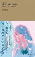 極アウトプット ~「伝える力」で人生が決まる~(小学館YouthBooks)
