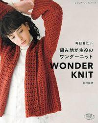 毎日着たい 編み地が主役のワンダーニット(ブティック社)