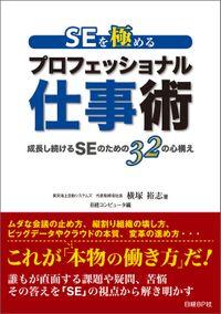 SEを極める プロフェッショナル仕事術(日経BP Next ICT選書) 成長し続けるSEのための32の心構え