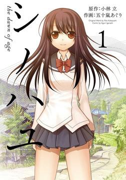 シノハユ1巻-電子書籍