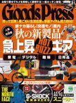 GoodsPress2020年11月号
