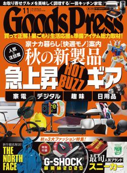 GoodsPress2020年11月号-電子書籍
