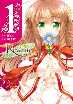 Rewrite:SIDE-R(1)-電子書籍