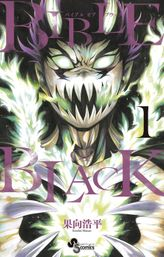 BIBLE OF BLACK【期間限定 無料お試し版】 1