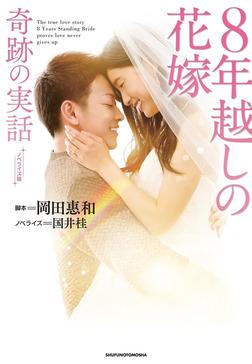 ノベライズ版 8年越しの花嫁 奇跡の実話-電子書籍