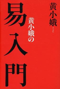 黄小娥の易入門-電子書籍