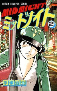 ミッドナイト 2(少年チャンピオン・コミックス)