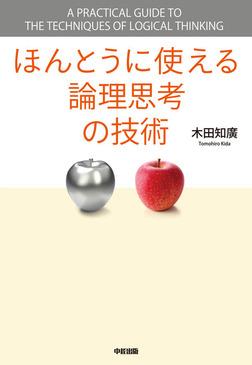 ほんとうに使える論理思考の技術-電子書籍