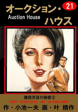 オークション・ハウス (21)-電子書籍