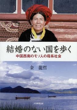 結婚のない国を歩く : 中国西南のモソ人の母系社会-電子書籍