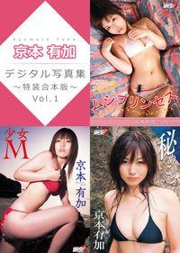 京本有加デジタル写真集~特装合本版~ Vol.1