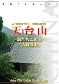 浙江省010天台山 ~靄たちこめる「仏教霊山」