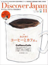 Discover Japan 2015年11月号「あらためてコーヒーとカフェ。」