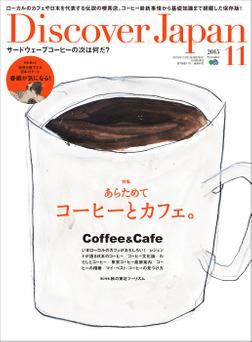 Discover Japan 2015年11月号「あらためてコーヒーとカフェ。」-電子書籍