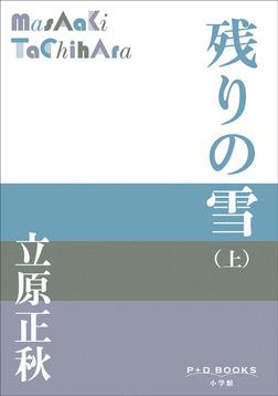 P+D BOOKS 残りの雪(上)-電子書籍