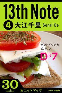 13th Note (4) サンドイッチとビバップ