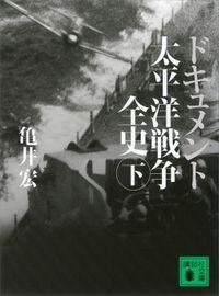 ドキュメント 太平洋戦争全史(下)