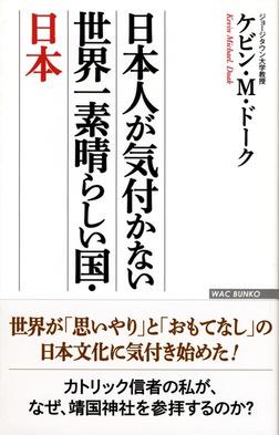 日本人が気付かない 世界一素晴らしい国・日本-電子書籍