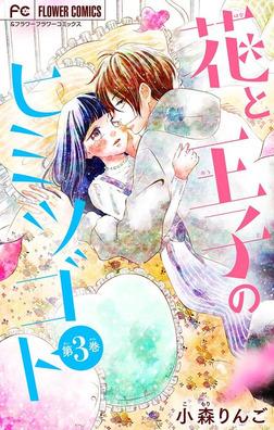 花と王子のヒミツゴト【マイクロ】(3)-電子書籍