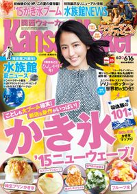 KansaiWalker関西ウォーカー 2015 No.11