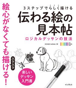 3ステップで らしく描ける 伝わる絵の見本帖 ロジカルデッサンの技法-電子書籍
