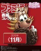 週刊ファミ通 2015年12月10・17日合併号 特典小冊子