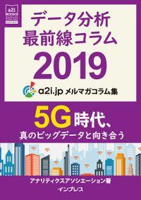 データ分析最前線コラム 2019 5G時代、真のビッグデータと向き合う アナリティクス アソシエーション メルマガコラム集