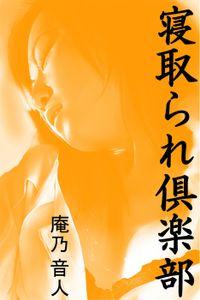 寝取られ倶楽部(スコラマガジン)