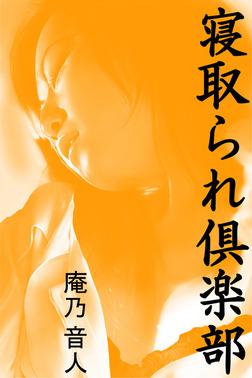 寝取られ倶楽部-電子書籍