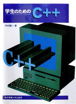 学生のためのC++-電子書籍