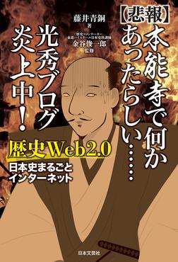 【悲報】本能寺で何かあったらしい…… 光秀ブログ炎上中! 歴史Web2.0-電子書籍