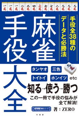 麻雀手役大全-電子書籍