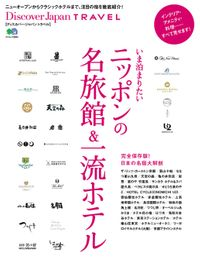 Discover Japan TRAVEL 2014年6月号「いま泊まりたいニッポンの名旅館&一流ホテル」