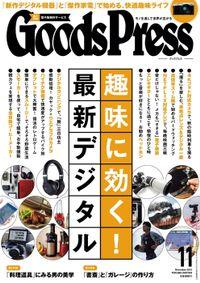 GoodsPress2015年11月号