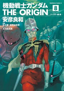 機動戦士ガンダム THE ORIGIN(8)-電子書籍