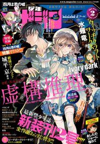 少年マガジンR 2015年2号 [2015年6月19日発売]