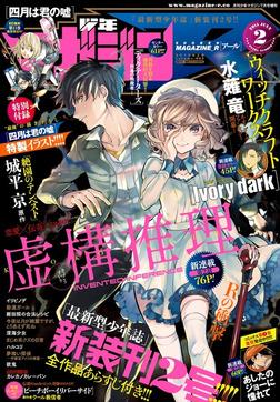 少年マガジンR 2015年2号 [2015年6月19日発売]-電子書籍