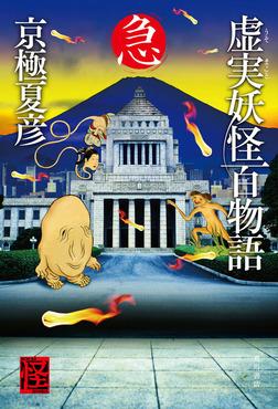 虚実妖怪百物語 急-電子書籍