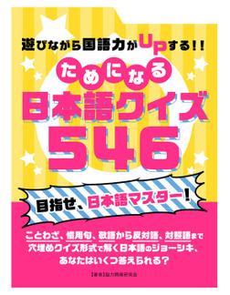 遊びながら国語力がUPする!!ためになる 日本語クイズ 546-電子書籍