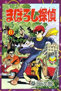 【カラー収録版】まぼろし探偵 (6)-電子書籍