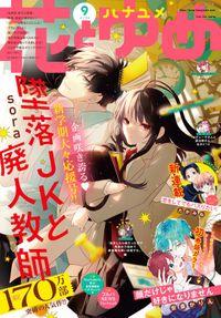 【電子版】花とゆめ 9号(2021年)