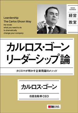 カルロス・ゴーン リーダーシップ論 カリスマが明かす企業飛躍のメソッド-電子書籍