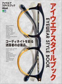 別冊2nd アイウエアスタイルブック