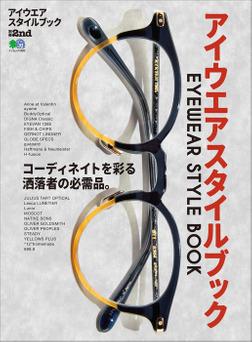 別冊2nd アイウエアスタイルブック-電子書籍