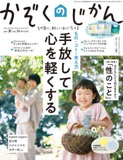 かぞくのじかん Vol.56 夏-電子書籍