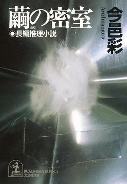 繭の密室-電子書籍