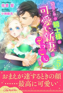 幼なじみの騎士様は可愛い新妻にぞっこんです!【5】-電子書籍