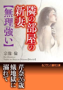 隣の部屋の新妻【無理強い】-電子書籍