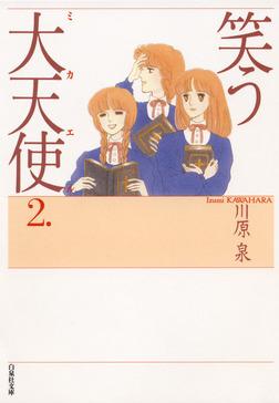 笑う大天使 2巻-電子書籍